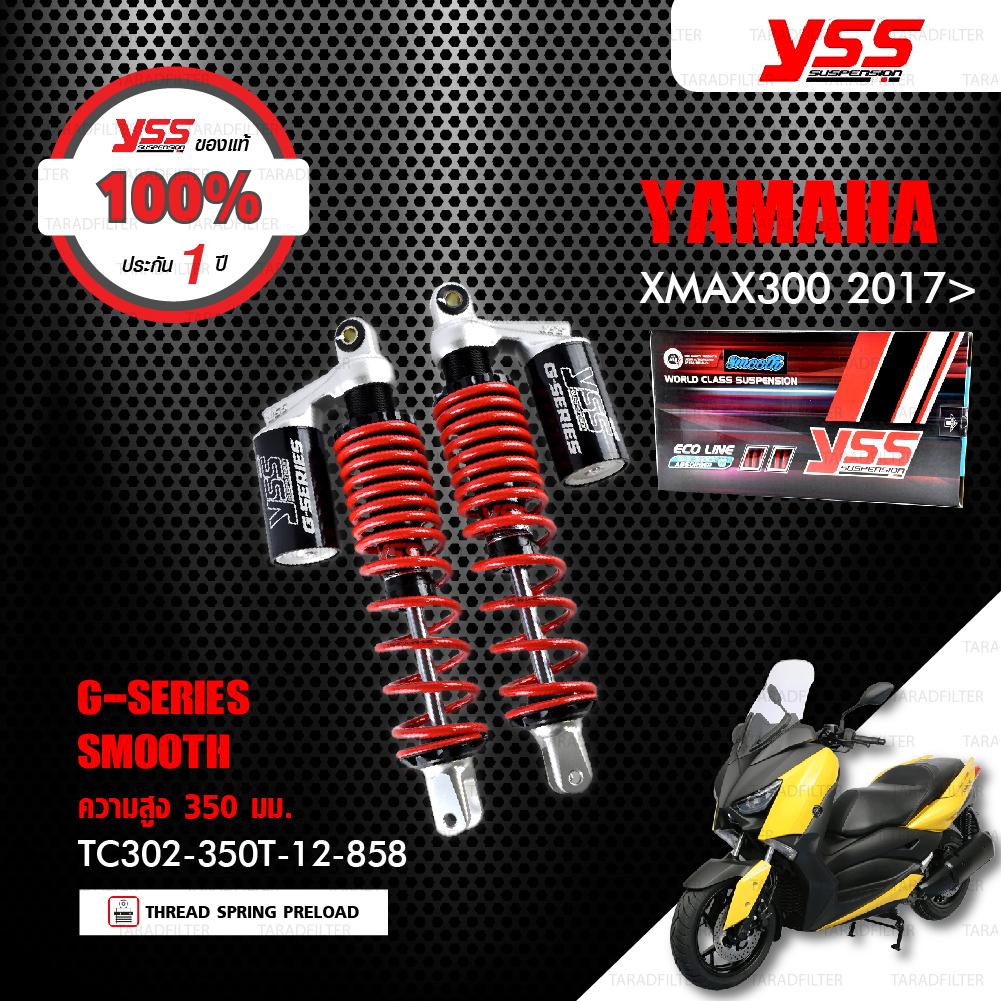 YSS โช๊คแก๊ส G-Series ใช้อัพเกรดสำหรับ XMAX300【 TC302-350T-12-858 】 โช๊คคู่หลังสำหรับมอเตอร์ไซค์ สปริงแดง/กระบอกดำ [ โช๊ค YSS แท้ 100% พร้อมประกันศูนย์ 1 ปี ]