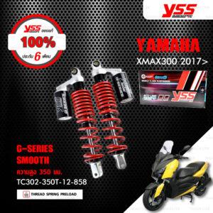 YSS โช๊คแก๊ส G-Series ใช้อัพเกรดสำหรับ XMAX300【 TC302-350T-12-858 】 โช๊คคู่หลังสำหรับมอเตอร์ไซค์ สปริงแดง/กระบอกดำ [ โช๊ค YSS แท้ 100% พร้อมประกันศูนย์ 6 เดือน ]