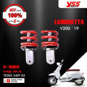 YSS โช๊คแก๊ส G-SERIES ใช้อัพเกรดสำหรับ LAMBRETTA V.200 ปี 2019【 TE302-340T-03 】โช๊คคู่หลัง สปริงแดง [ โช๊คมอเตอร์ไซค์ YSS แท้ ประกันโรงงาน 6 เดือน ]
