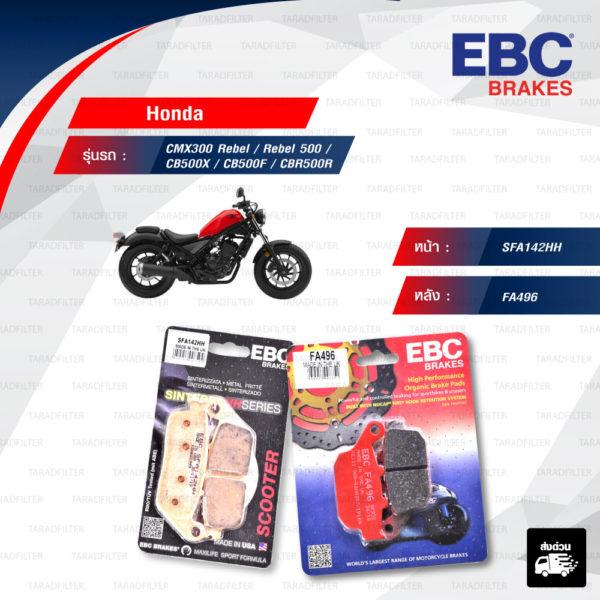 EBC ชุดผ้าเบรคหน้า-หลัง ใช้สำหรับรถ Honda รุ่น CMX300 Rebel / Rebel 500 / CB500X / CB500F / CBR500R [ SFA142HH - FA496 ]