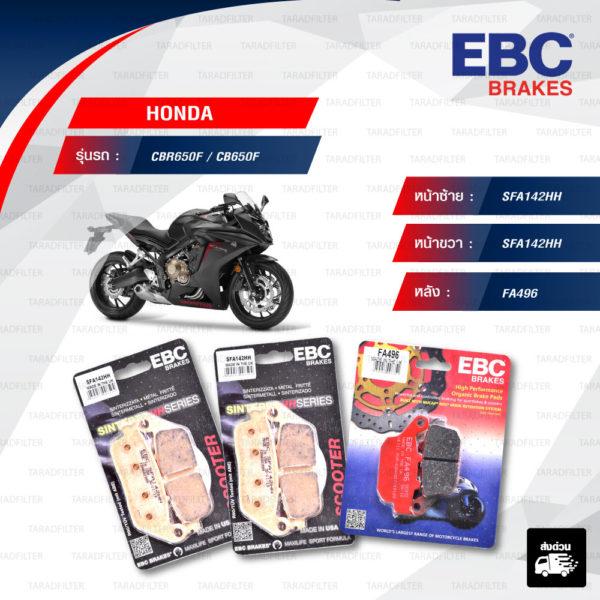 EBC ชุดผ้าเบรคหน้า-หลัง ใช้สำหรับรถ Honda รุ่น CBR650F CB650F [ SFA142HH - SFA142HH - FA496 ]