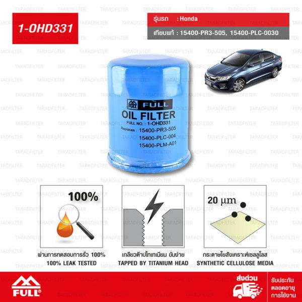 FULL ไส้กรองน้ำมันเครื่องเปลี่ยน Honda ฮอนด้า รถเก๋งทุกรุ่น #15400-PR3-505, 15400-PLC-0030 [1-OHD331]