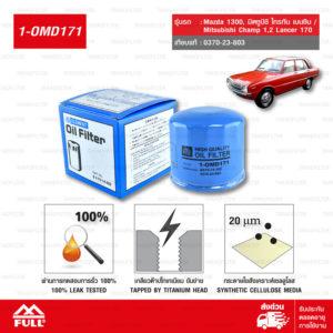 FULL ไส้กรองน้ำมันเครื่องเปลี่ยน Mazda 1300, มิตซูบิชิ ไทรทัน เบนซิน / Mitsubishi Champ 1,2 Lancer 170 #0370-23-803 [1-OMD171]