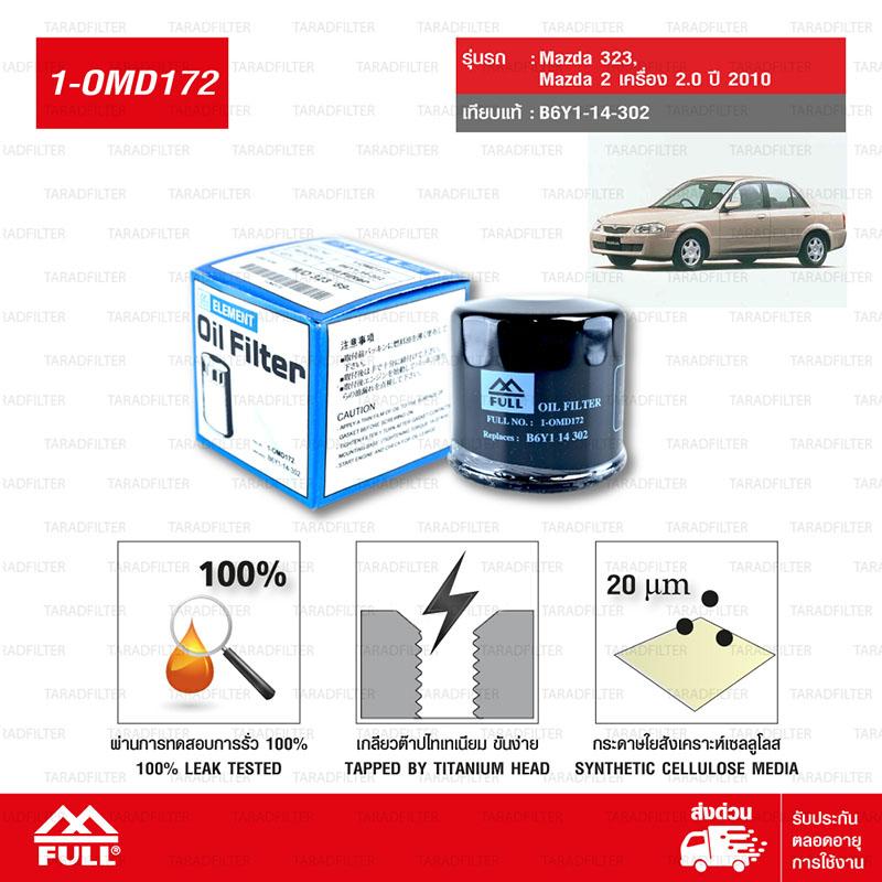FULL ไส้กรองน้ำมันเครื่องเปลี่ยน Mazda มาสด้า 323, Mazda 2 เครื่อง 2.0 ปี 2010 #B6Y1-14-302 [1-OMD172]