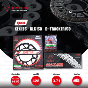 JOMTHAI ชุดโซ่-สเตอร์ Pro Series โซ่ HDR สีเหล็กติดรถ และ สเตอร์สีดำ ใช้สำหรับ KLX125 / KLX150 / D-tracker125 / D-tracker150 [14/52]
