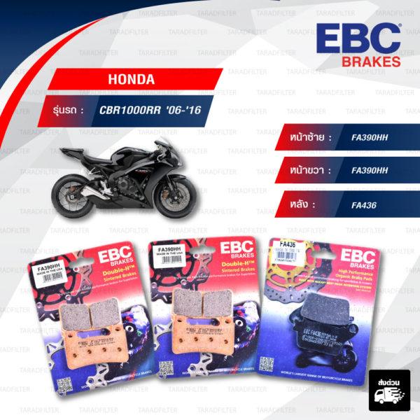 EBC ชุดผ้าเบรกหน้า-หลัง ใช้สำหรับรถ Honda รุ่น CBR1000RR '06-'16 [ FA390HH - FA390HH - FA436 ]