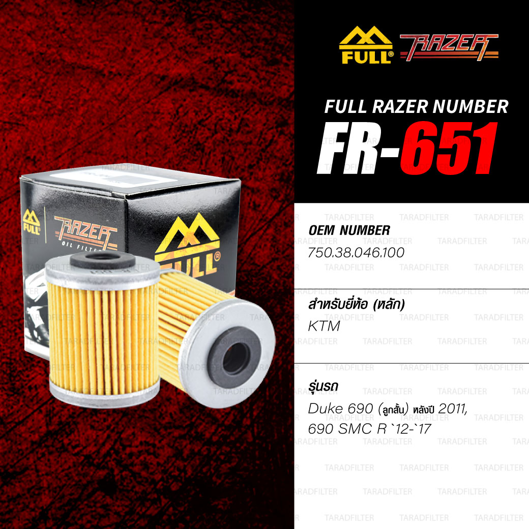 FR-651 ไส้กรองน้ำมันเครื่อง FULL RAZER
