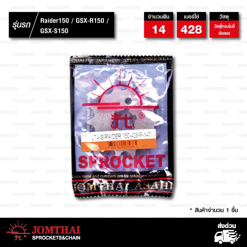 JOMTHAI สเตอร์หน้า 14 ฟัน ใช้สำหรับ SUZUKI RAIDER150 / GSX-R150 / GSX-S150 [ JTF-RAIDER.14 ]