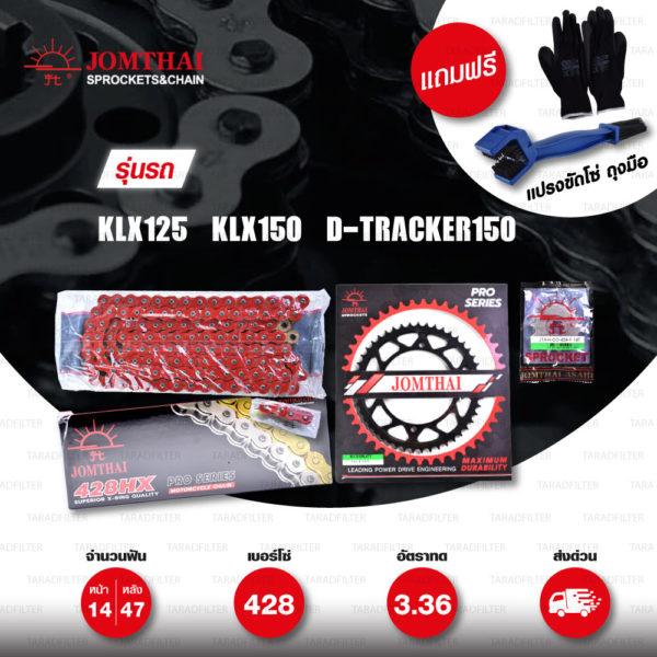 JOMTHAI ชุดโซ่-สเตอร์ Pro Series โซ่ X-ring สีแดง และ สเตอร์สีดำ ใช้สำหรับ KLX125 / KLX150 / D-tracker125 [14/47]