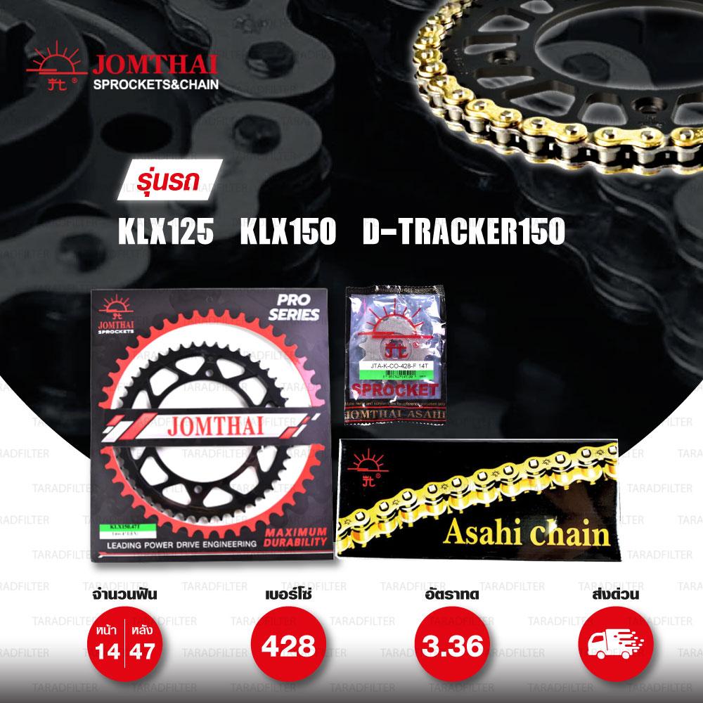 JOMTHAI ชุดโซ่-สเตอร์ Pro Series โซ่ X-ring สีทอง และ สเตอร์สีดำ ใช้สำหรับ KLX125 / KLX150 / D-tracker125 [14/47]