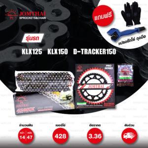 JOMTHAI ชุดโซ่-สเตอร์ Pro Series โซ่ X-ring สีดำหมุดทอง และ สเตอร์สีดำ ใช้สำหรับ KLX125 / KLX150 / D-tracker125 [14/47]