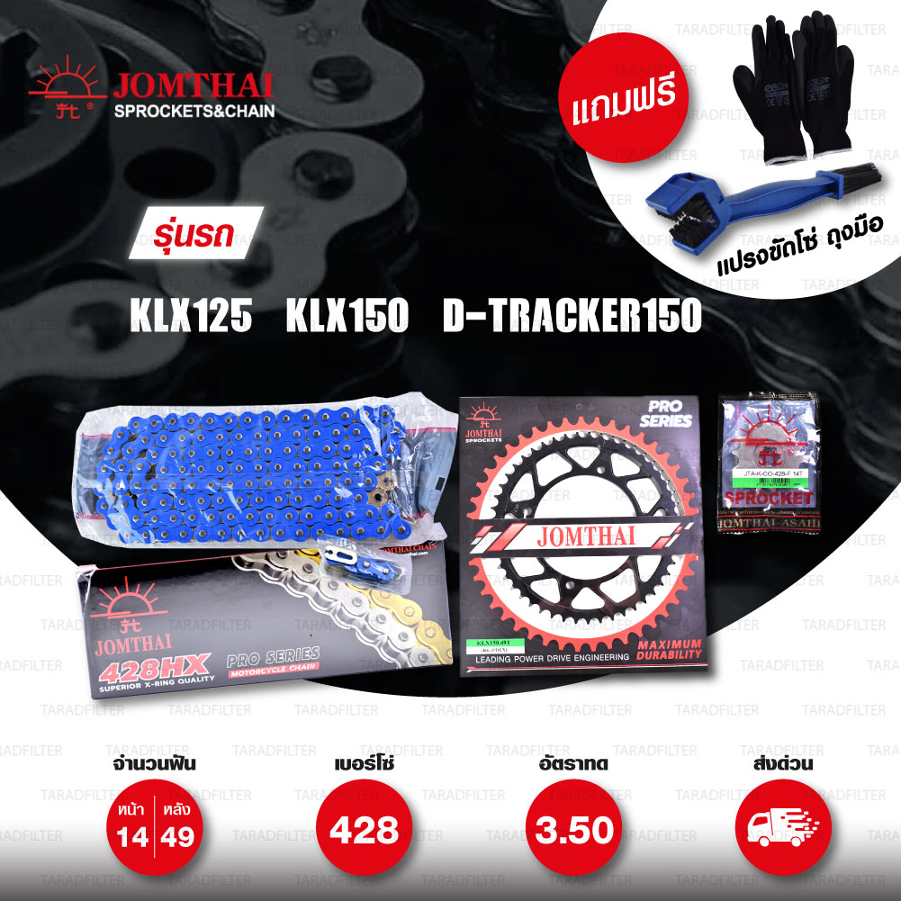JOMTHAI ชุดโซ่-สเตอร์ Pro Series โซ่ X-ring สีน้ำเงิน และ สเตอร์สีดำ ใช้สำหรับ KLX125 / KLX150 / D-tracker125 [14/49]