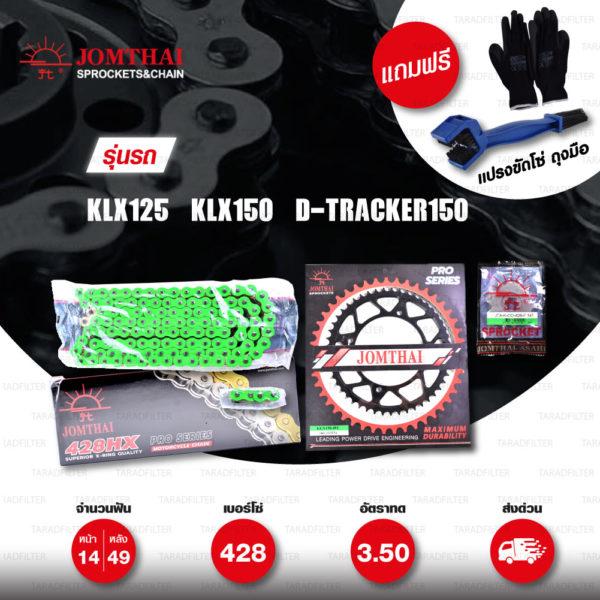 JOMTHAI ชุดโซ่-สเตอร์ Pro Series โซ่ X-ring สีเขียว และ สเตอร์สีดำ ใช้สำหรับ KLX125 / KLX150 / D-tracker125 [14/49]
