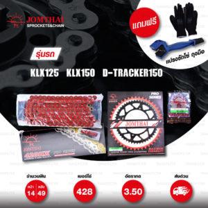 JOMTHAI ชุดโซ่-สเตอร์ Pro Series โซ่ X-ring สีแดง และ สเตอร์สีดำ ใช้สำหรับ KLX125 / KLX150 / D-tracker125 [14/49]