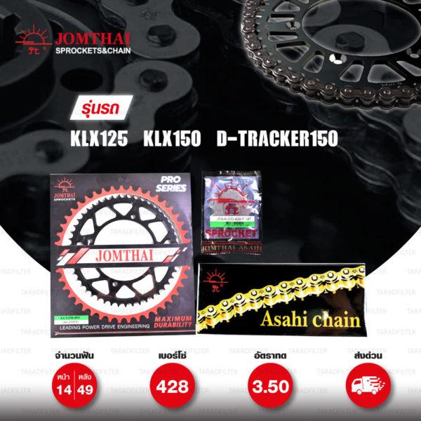 JOMTHAI ชุดโซ่-สเตอร์ Pro Series โซ่ X-ring สีเหล็กติดรถ และ สเตอร์สีดำ ใช้สำหรับ KLX125 / KLX150 / D-tracker125 [14/49]