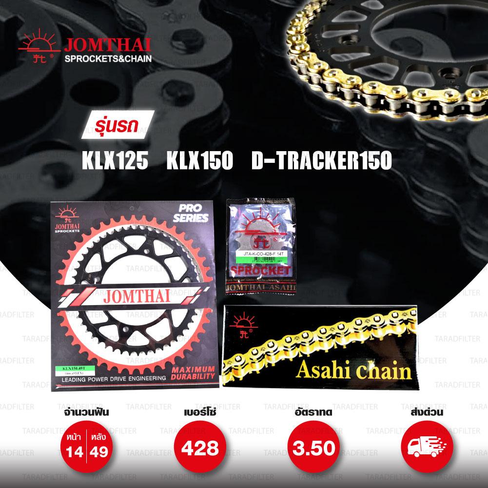 JOMTHAI ชุดโซ่-สเตอร์ Pro Series โซ่ X-ring สีทอง และ สเตอร์สีดำ ใช้สำหรับ KLX125 / KLX150 / D-tracker125 [14/49]