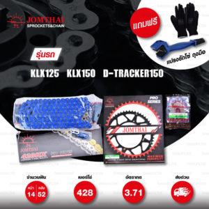 JOMTHAI ชุดโซ่-สเตอร์ Pro Series โซ่ X-ring สีน้ำเงิน และ สเตอร์สีดำ ใช้สำหรับ KLX125 / KLX150 / D-tracker125 [14/52]