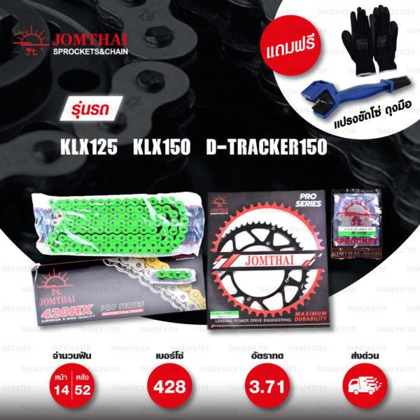 JOMTHAI ชุดโซ่-สเตอร์ Pro Series โซ่ X-ring สีเขียว และ สเตอร์สีดำ ใช้สำหรับ KLX125 / KLX150 / D-tracker125 [14/52]