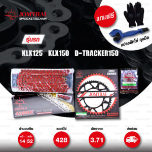JOMTHAI ชุดโซ่-สเตอร์ Pro Series โซ่ X-ring สีแดง และ สเตอร์สีดำ ใช้สำหรับ KLX125 / KLX150 / D-tracker125 [14/52]