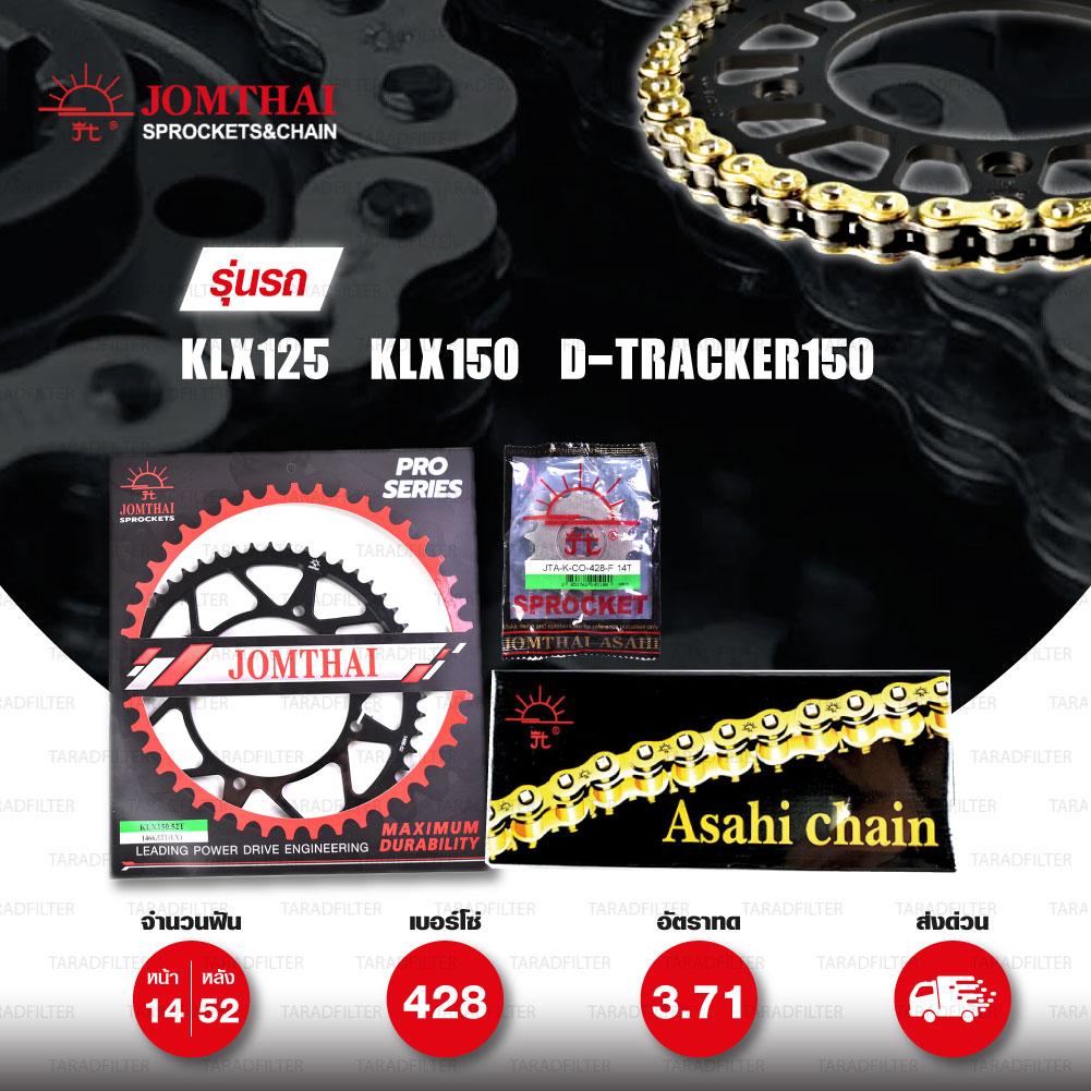 JOMTHAI ชุดโซ่-สเตอร์ Pro Series โซ่ X-ring สีทอง และ สเตอร์สีดำ ใช้สำหรับ KLX125 / KLX150 / D-tracker125 [14/52]