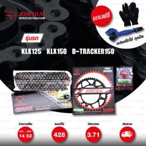 JOMTHAI ชุดโซ่-สเตอร์ Pro Series โซ่ X-ring สีดำหมุดทอง และ สเตอร์สีดำ ใช้สำหรับ KLX125 / KLX150 / D-tracker125 [14/52]