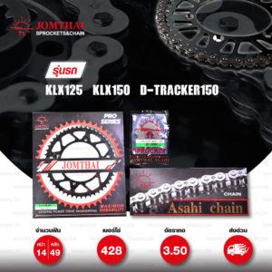 JOMTHAI ชุดโซ่-สเตอร์ Pro Series โซ่ HDR สีเหล็กติดรถ และ สเตอร์สีดำ ใช้สำหรับ KLX125 KLX150 D-tracker125 D-tracker150 [1449]