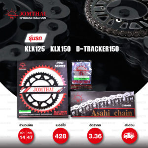 JOMTHAI ชุดโซ่-สเตอร์ Pro Series โซ่ HDR สีเหล็กติดรถ และ สเตอร์สีดำ ใช้สำหรับ KLX125 KLX150 D-tracker125 D-tracker150 [1447]