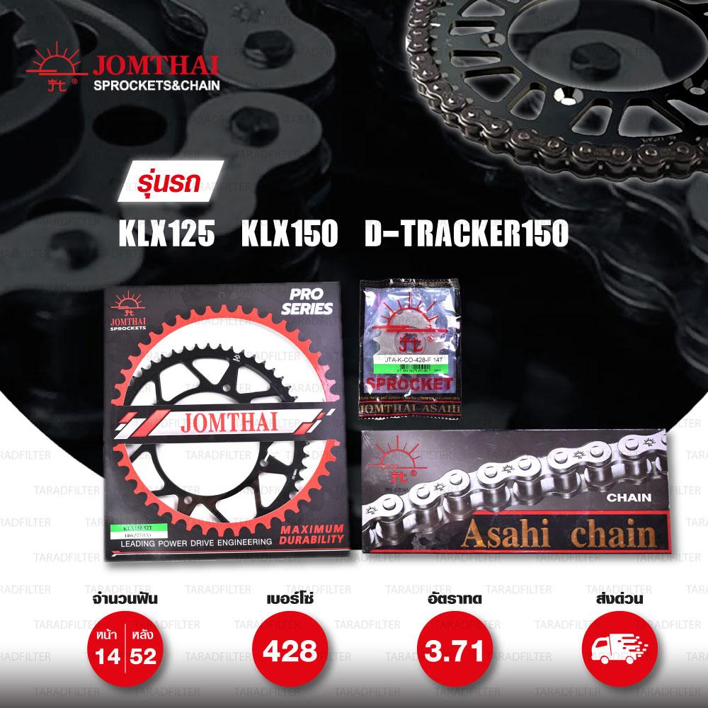 JOMTHAI ชุดโซ่-สเตอร์ Pro Series โซ่ HDR สีเหล็กติดรถ และ สเตอร์สีดำ ใช้สำหรับ KLX125 KLX150 D-tracker125 D-tracker150 [1452]