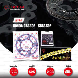 JOMTHAI ชุดโซ่-สเตอร์ Pro Series โซ่ X-ring (ASMX) สีเหล็กติดรถ และ สเตอร์สีดำ ใช้สำหรับมอเตอร์ไซค์ Honda CB650F / CBR650F [15/44]