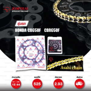 JOMTHAI ชุดโซ่-สเตอร์ Pro Series โซ่ X-ring (ASMX) สีทอง และ สเตอร์สีดำ ใช้สำหรับมอเตอร์ไซค์ Honda CB650F / CBR650F [15/44]