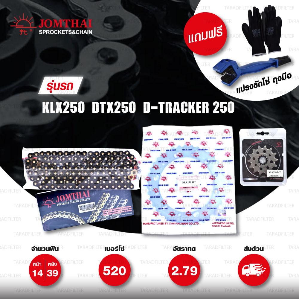 JOMTHAI ชุดโซ่สเตอร์ โซ่ X-ring สีดำหมุดทอง และ สเตอร์สีเหล็กติดรถ ใช้สำหรับมอเตอร์ไซค์ Kawasaki KLX250 / D-tracker250 / DTX250 [14/39]