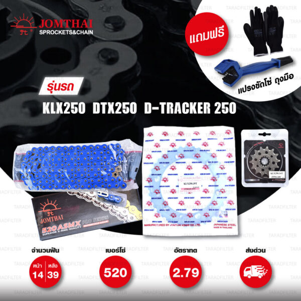 JOMTHAI ชุดโซ่สเตอร์ โซ่ X-ring สีน้ำเงิน และ สเตอร์สีเหล็กติดรถ ใช้สำหรับมอเตอร์ไซค์ Kawasaki KLX250 / D-tracker250 / DTX250 [14/39]