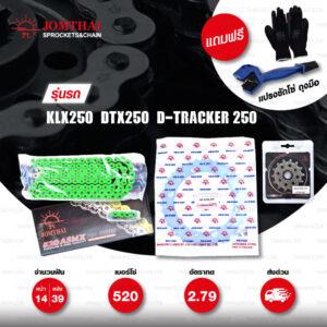 JOMTHAI ชุดโซ่สเตอร์ โซ่ X-ring สีเขียว และ สเตอร์สีเหล็กติดรถ ใช้สำหรับมอเตอร์ไซค์ Kawasaki KLX250 / D-tracker250 / DTX250 [14/39]
