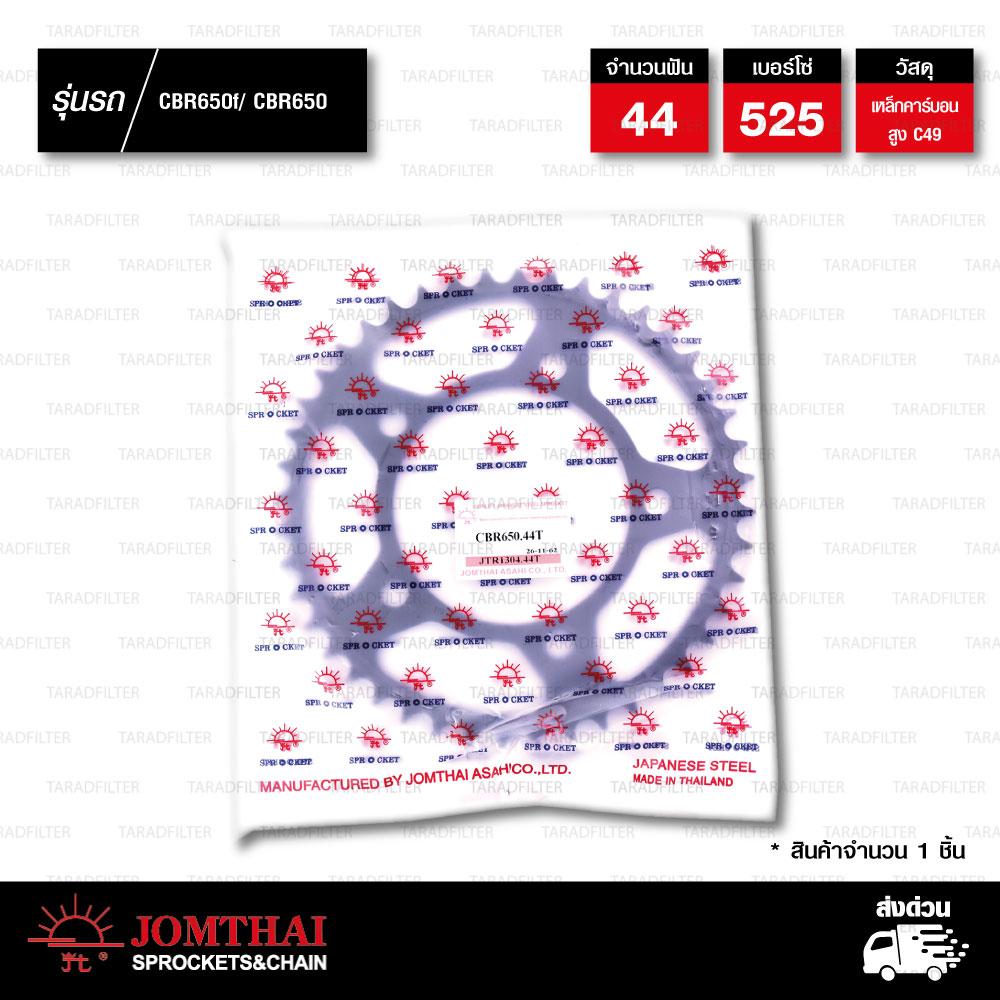 JOMTHAI สเตอร์หลัง แต่งสีดำ 44 ฟัน ใช้สำหรับ Honda CBR650f / CBR650 [ JTR1304.44B ]