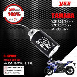 YSS โช๊คแก๊ส G-SPORT ใช้อัพเกรดสำหรับ Yamaha YZF-R3 / MT-03 '16 【 MX302-280TRL-18-858 】 [ โช๊ค YSS แท้ 100% พร้อมประกันศูนย์ 1 ปี ]