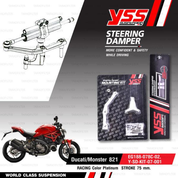 YSS ชุดกันสะบัดพร้อมขาจับ STEERING DAMPER CLAMP SET รุ่น Racing สำหรับมอเตอร์ไซค์ DUCATI MONSTER 821 [ EG188-078C-02-R , Y-SD-KIT-07-001 ]