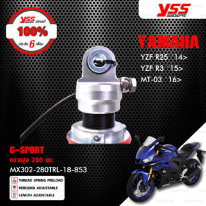 YSS โช๊คแก๊ส G-SPORT ใช้อัพเกรดสำหรับ Yamaha YZF-R3 / MT-03 '16 【 MX302-280TRL-18-858 】 [ โช๊ค YSS แท้ 100% พร้อมประกันศูนย์ 6 เดือน ]