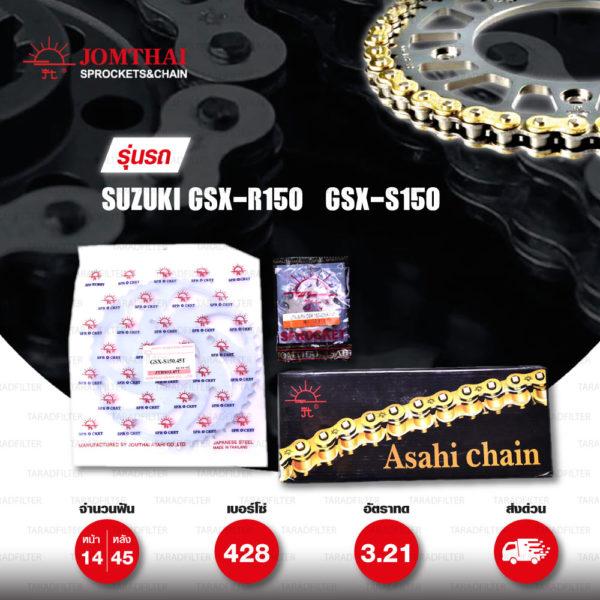JOMTHAI ชุดโซ่-สเตอร์ โซ่ X-ring (ASMX) สีทอง และ สเตอร์สีเหล็กติดรถ ใช้สำหรับมอเตอร์ไซค์ Suzuki GSX-R150 / GSX-S150 [14/45]