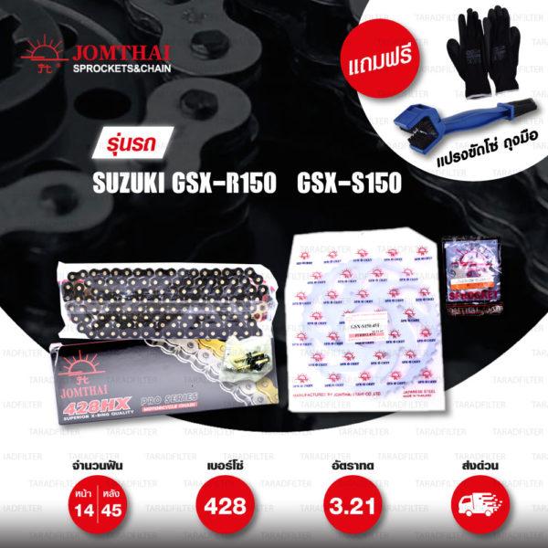 JOMTHAI ชุดโซ่-สเตอร์ โซ่ X-ring (ASMX) สีดำหมุดทอง และ สเตอร์สีเหล็กติดรถ ใช้สำหรับมอเตอร์ไซค์ Suzuki GSX-R150 / GSX-S150 [14/45]