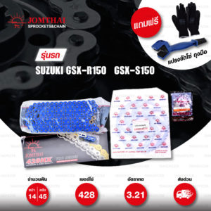 JOMTHAI ชุดโซ่-สเตอร์ โซ่ X-ring (ASMX) สีน้ำเงิน และ สเตอร์สีเหล็กติดรถ ใช้สำหรับมอเตอร์ไซค์ Suzuki GSX-R150 / GSX-S150 [14/45]