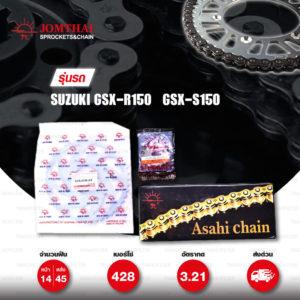 JOMTHAI ชุดโซ่-สเตอร์ โซ่ X-ring (ASMX) สีเหล็กติดรถ และ สเตอร์สีเหล็กติดรถ ใช้สำหรับมอเตอร์ไซค์ Suzuki GSX-R150 / GSX-S150 [14/45]