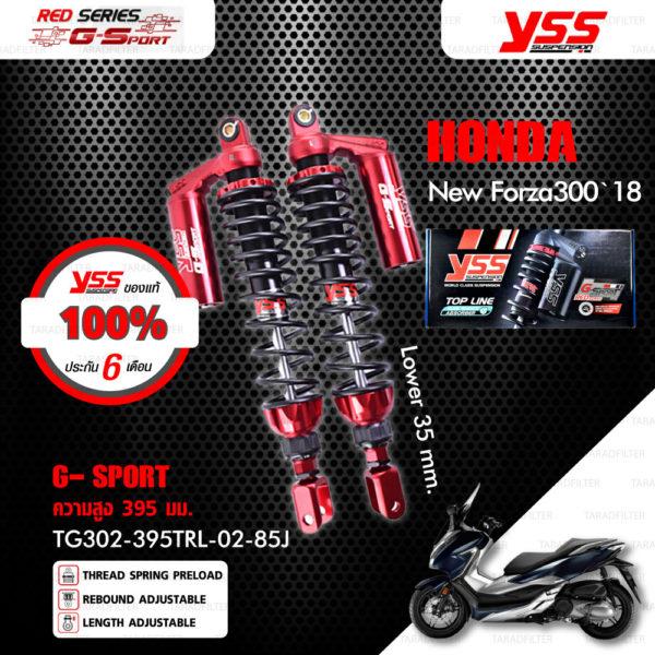 YSS โช๊คแก๊ส G-SPORT RED SERIES ใช้อัพเกรดสำหรับ HONDA Forza300 ปี 2018 ขึ้นไป【 TG302-395TRL-02-85J 】 โช๊คคู่หลังสปริงดำ/กระบอกแดง [ โช๊ค YSS แท้ 100% พร้อมประกันศูนย์ 6 เดือน ]