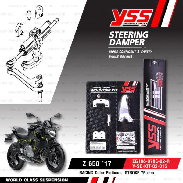 YSS ชุดขาจับกันสะบัด STEERING DAMPER CLAMP SET สี Platinum สำหรับมอเตอร์ไซค์ Kawasaki Z 650 ปี 2017 [ EG188-078C-02-R , Y-SD-KIT-02-015 ]