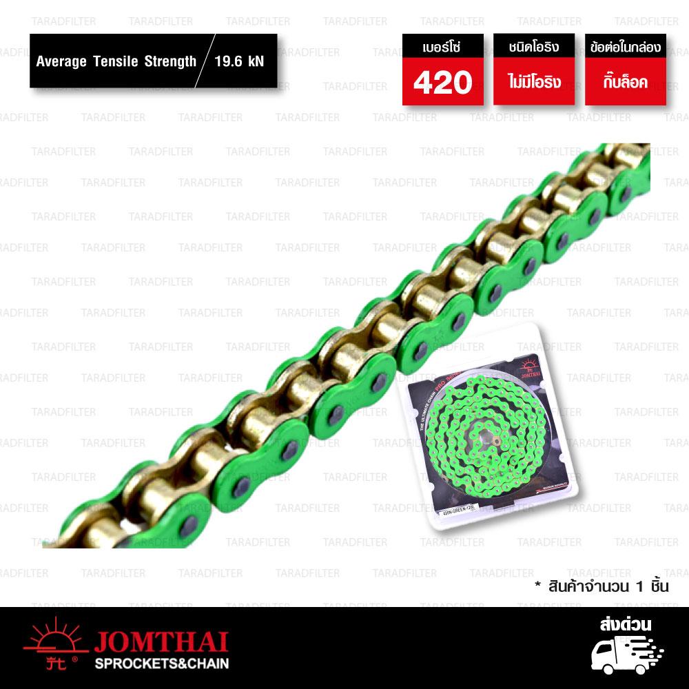 JOMTHAI ASAHI โซ่พระอาทิตย์ HDR Pro Series ขนาด 420-120 ข้อ มีกิ๊บล็อค สีเขียว [420-120 HDR GREEN]