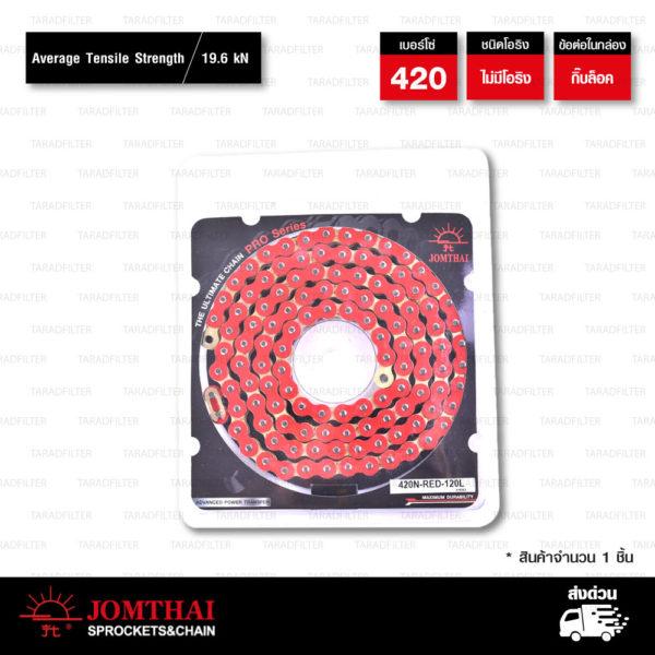 JOMTHAI ASAHI โซ่พระอาทิตย์ HDR Pro Series ขนาด 420-120 ข้อ มีกิ๊บล็อค สีแดง [420-120 HDR RED]
