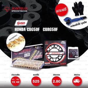 Jomthai ชุดเปลี่ยนโซ่-สเตอร์ Pro Series โซ่ X-ring (ASMX) สีทอง-หมุดทอง และ สเตอร์สีดำ(EX) เปลี่ยนมอเตอร์ไซค์ Honda CB650F / CBR650F [15/42] (Copy)