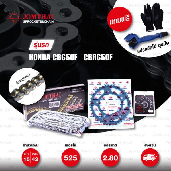 Jomthai ชุดเปลี่ยนโซ่-สเตอร์ Pro Series โซ่ X-ring (ASMX) สีดำ-หมุดทอง และ สเตอร์สีดำ เปลี่ยนมอเตอร์ไซค์ Honda CB650F / CBR650F [15/42]