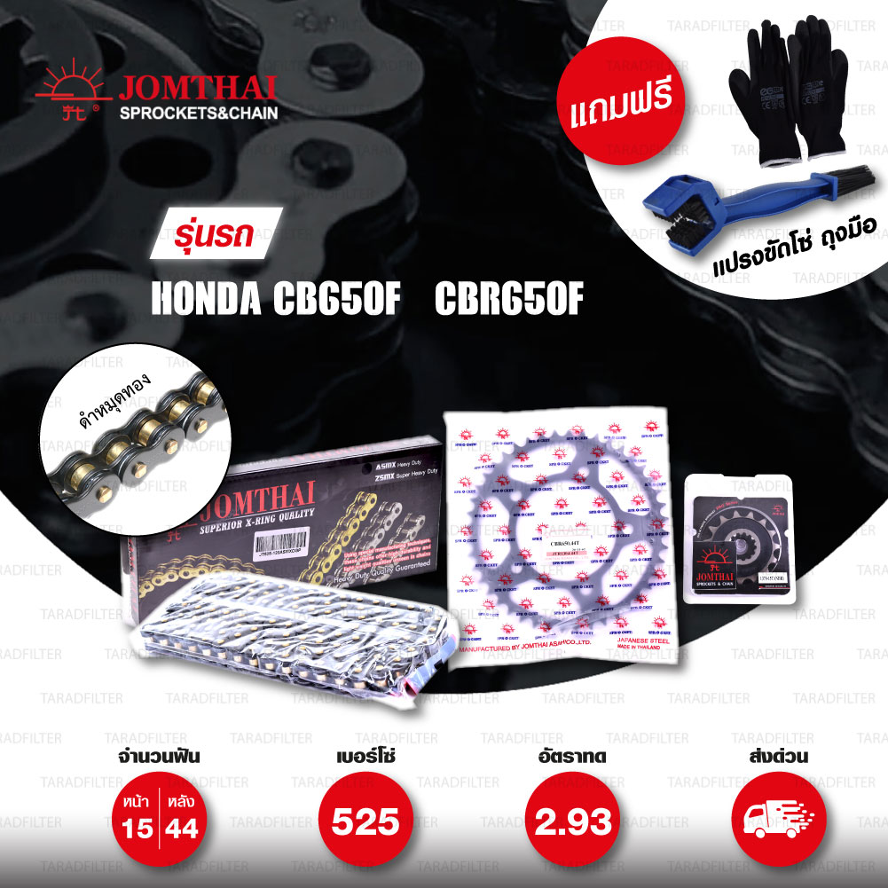 Jomthai ชุดเปลี่ยนโซ่-สเตอร์ Pro Series โซ่ X-ring (ASMX) สีดำ-หมุดทอง และ สเตอร์สีดำ เปลี่ยนมอเตอร์ไซค์ Honda CB650F / CBR650F [15/44]