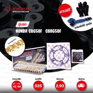 Jomthai ชุดเปลี่ยนโซ่-สเตอร์ Pro Series โซ่ X-ring (ASMX) สีทอง-หมุดทอง และ สเตอร์สีดำ เปลี่ยนมอเตอร์ไซค์ Honda CB650F / CBR650F [15/44]