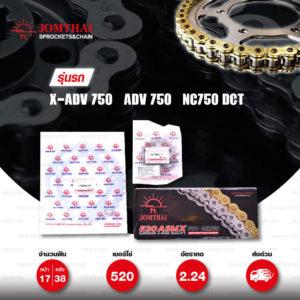 JOMTHAI ชุดโซ่-สเตอร์ โซ่ X-ring (ASMX) สีทอง-ทอง และ สเตอร์สีเหล็กติดรถ ใช้สำหรับมอเตอร์ไซค์ Honda X-ADV 750 / ADV 750 / NC750 DCT [17/38]